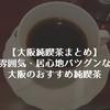 【大阪純喫茶まとめ】雰囲気・居心地バツグンな大阪のおすすめ純喫茶