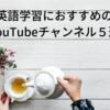ヒヤリング力を高めたい!英語学習におすすめのYouTubeチャンネル5選