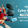 Amazonサイバーマンデースマホも安い【OCN破格セール開始!】