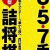 『3・5・7手実戦型詰将棋』レビュー