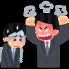 【ビジネススキル】怒りの性質を考えてみる