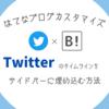 はてなブログのサイドバーにTwitterを埋め込む方法