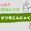 簡単作り置き◎お弁当レシピ〜ピリ辛こんにゃく〜