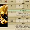 【戦国IXA】プラチナくじのラインアップ