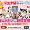 【速報】ガニャポン屋に新猫登場!!