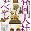2018年4月30日(月・祝)/奈良国立博物館/奈良県立美術館/橿原考古学研究所附属博物館/他