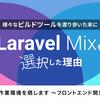 様々なビルドツールを渡り歩いた末にLaravel Mixを選択した理由 2020年版 作業環境を晒します〜フロントエンド開発環境編〜