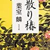 本日の読書感想文【散り椿】