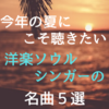 【今年の夏にこそ聴いてほしい】洋楽ソウルシンガーの名曲5選