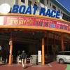 平和島競艇 1月3日