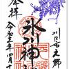 元郷氷川神社の御朱印(埼玉・川口市)〜「しあわせの宮」で見つける幸