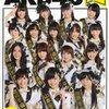 (速報前)AKB48選抜総選挙2014大予想