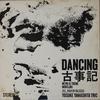 山下洋輔: Dancing 古事記(1969) そんな時代臭なんかと関係なく
