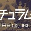 【夏のナチュラム祭】が開催ですよ❗