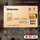 楽天ゴールドカードの空港ラウンジ利用が、回数無制限から「年2回のみ無料」に変更