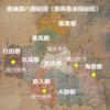 豊後相克の行方 中世豊後及び海部郡・郷土史研究資料(6)