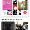 「Apple Music」も解約しました…「PrimeMusic」で満足という理由から