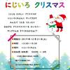 告知)+α にじいろクリスマス会🎅 開催