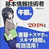 基本情報技術者試験【勉強方法・前編】
