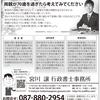 毎日新聞掲載広告 2019年(平成31年)4月12日(金)~