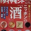 週刊ダイヤモンド 2019年01月12日号 変わります!ニッポンの「酒」/データで解明!G20不協和音の裏側
