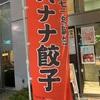 【Go To トラベル】『束の間の仙台旅行記⓶口福吉祥 喜喜龍さんで中華』の件