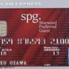 SPGアメックスの紹介プログラムを利用し49,000ポイント獲得して発行する方法