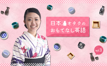 においを表現するのにsmellはダメ?日本酒の香りと味わいを伝える英語表現