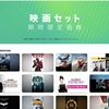 【iTunes Store】「映画セット」期間限定価格