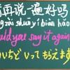 一日ワンフレーズでトリリンガルに/practice1 phrase per day to become a trilingual/每日一句 练就三语名人(22)