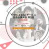 【オンライン】8/26 第3回NPOによるICTサービス 活用自慢大会 に登壇します