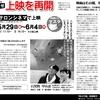 「時の行路」映画製作・上映広島推進会議の取り組み経過を掲載します。