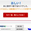 宝くじ(NUMBERS4)2019.07実績報告!!