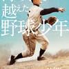 映画「海峡を越えた野球少年」を観る。