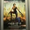 「バイオハザード:ザ・ファイナル」MX4D TOHOシネマズ新宿