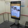 茂原市立図書館にデジタルサイネージを導入しました。
