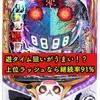 【P新台】リアル鬼ごっこ2 全力疾走チャージ鬼Ver.  遊タイム
