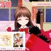 VTuber可憐の「シスタープリンセス~お兄ちゃん♡大好き~」#38【アーカイブ映像】(可憐ちゃん生朗読披露回)の感想