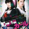 【脳漿炸裂ガール】日本のTHE・B級映画