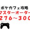 11/18追加!ポケモンカフェミックス気まぐれ攻略 マスターオーダー276~300