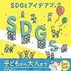 SDGs(持続可能なための開発(の)目標)に関する書籍(本)