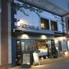 松江駅で朝ごはん(その1)~「服部珈琲工房」のモーニング(松江市)