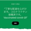 コロナワクチン接種済みです!アラフィフおじさんUberEats配達員収入日記