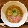【今週のラーメン3194】 ラーメン 健やか (東京・三鷹) ラーメン・塩 〜香味二段仕掛けのハイパー貝塩麺!