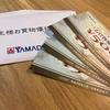 ヤマダ電機(9831)株主優待はいつとどく?使い方は?利用レポート2017