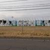 厚床駅〜納沙布岬〜根室駅80kmポタ(その2)