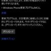 MADOSMA初期化で復旧。3回の正規アップデート適用【Windows Phone応援レポート261】