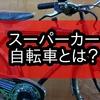 スーパーカー自転車とは?