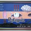「paranoia展」@ギャラリーソコソコ 横浜中華街、牧田恵実