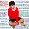 〜独断と偏見によるSexy説明書Zone〜 ①佐藤勝利:後編